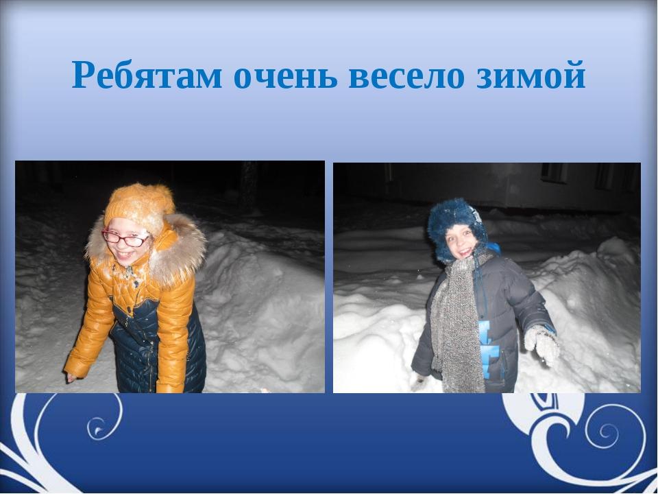 Ребятам очень весело зимой