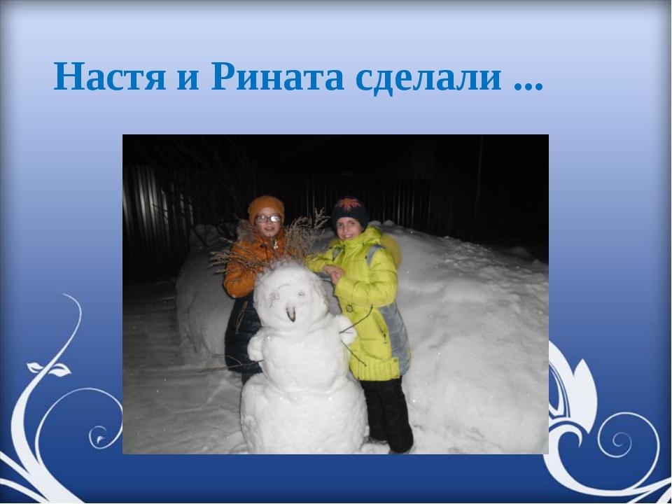 Настя и Рината сделали ...