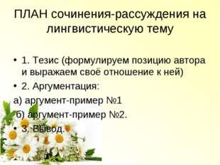 ПЛАН сочинения-рассуждения на лингвистическую тему 1. Тезис (формулируем пози