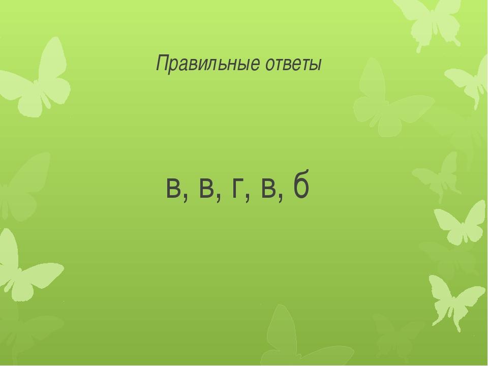 Правильные ответы в, в, г, в, б