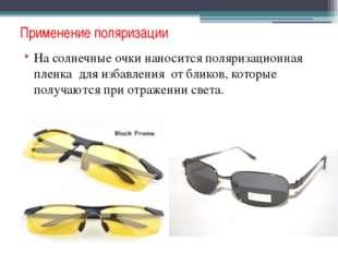 Применение поляризации На солнечные очки наносится поляризационная пленка для