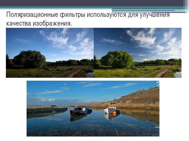 Поляризационные фильтры используются для улучшения качества изображения.