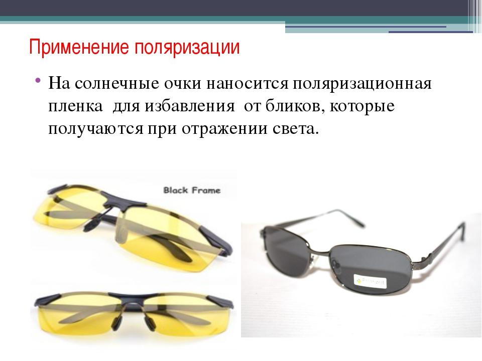 Применение поляризации На солнечные очки наносится поляризационная пленка для...