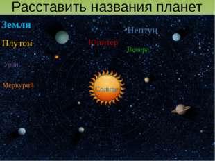 Расставить названия планет Меркурий Венера Земля Юпитер Марс Уран Нептун Плут