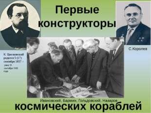 Первые конструкторы космических кораблей Ивановский, Бармин, Гольдовский, Наз