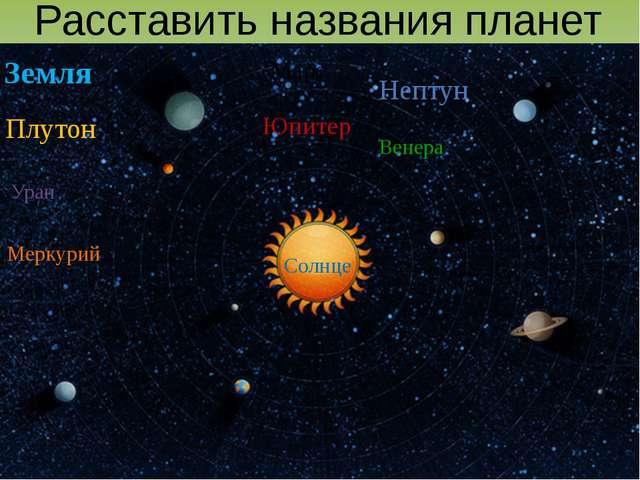 Расставить названия планет Меркурий Венера Земля Юпитер Марс Уран Нептун Плут...