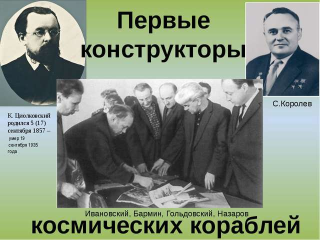 Первые конструкторы космических кораблей Ивановский, Бармин, Гольдовский, Наз...