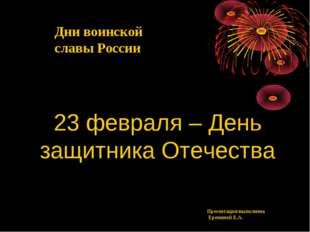 23 февраля – День защитника Отечества Дни воинской славы России Презентация в
