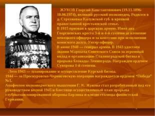 ЖУКОВ Георгий Константинович (19.11.1896-18.06.1974), великий русский полков