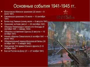 Основные события 1941-1945 гг. Белостокско-Минское сражение (22 июня — 8 июля