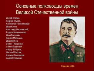 Основные полководцы времен Великой Отечественной войны Иосиф Сталин, Георгий