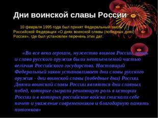 Дни воинской славы России 10 февраля 1995 года был принят Федеральный закон Р