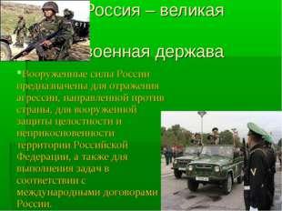 Россия – великая военная держава Вооруженные силы России предназначены для о