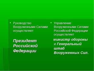 Управление Вооруженными Силами Российской Федерации осуществляет министр обор