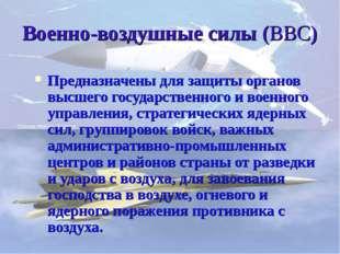 Военно-воздушные силы (ВВС) Предназначены для защиты органов высшего государс