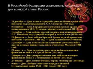 В Российской Федерации установлены следующие дни воинской славы России: 24 де