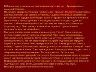 В Новгородскую землю вторглись немецкие крестоносцы, собранные из всех крепос