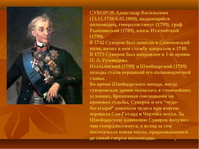 СУВОРОВ Александр Васильевич (13.11.1730-6.05.1800), выдающийся полководец, г...