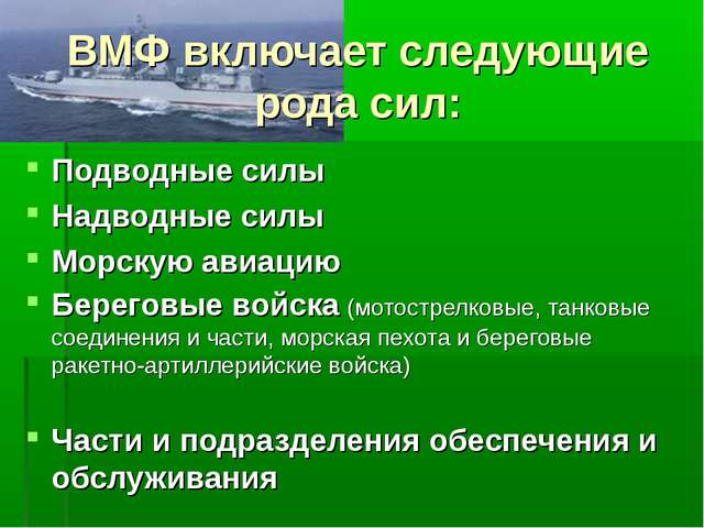Подводные силы Надводные силы Морскую авиацию Береговые войска (мотострелковы...