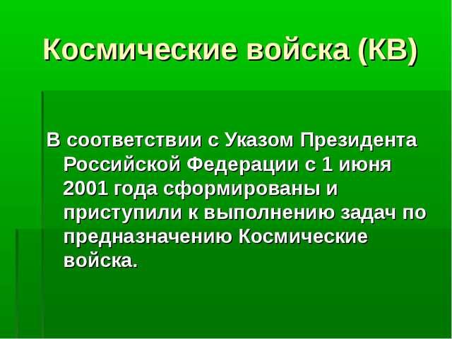 Космические войска (КВ) В соответствии с Указом Президента Российской Федерац...