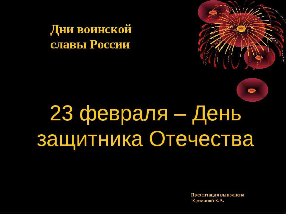 23 февраля – День защитника Отечества Дни воинской славы России Презентация в...