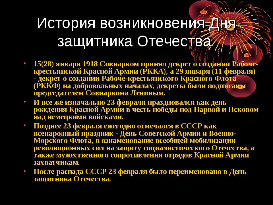 История возникновения Дня защитника Отечества 15(28) января 1918 Совнарком пр...
