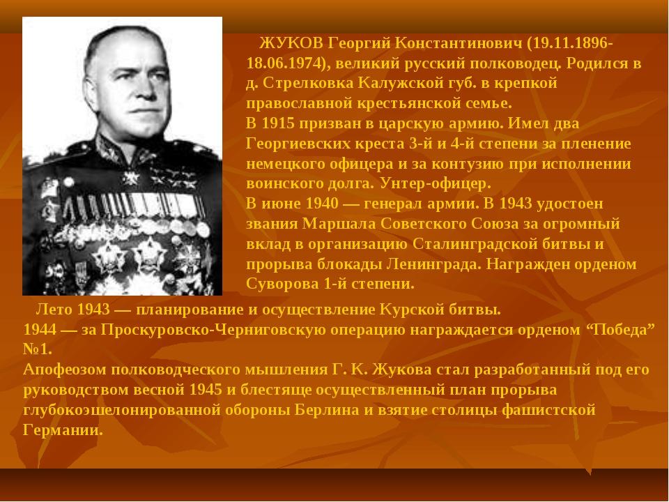 ЖУКОВ Георгий Константинович (19.11.1896-18.06.1974), великий русский полков...