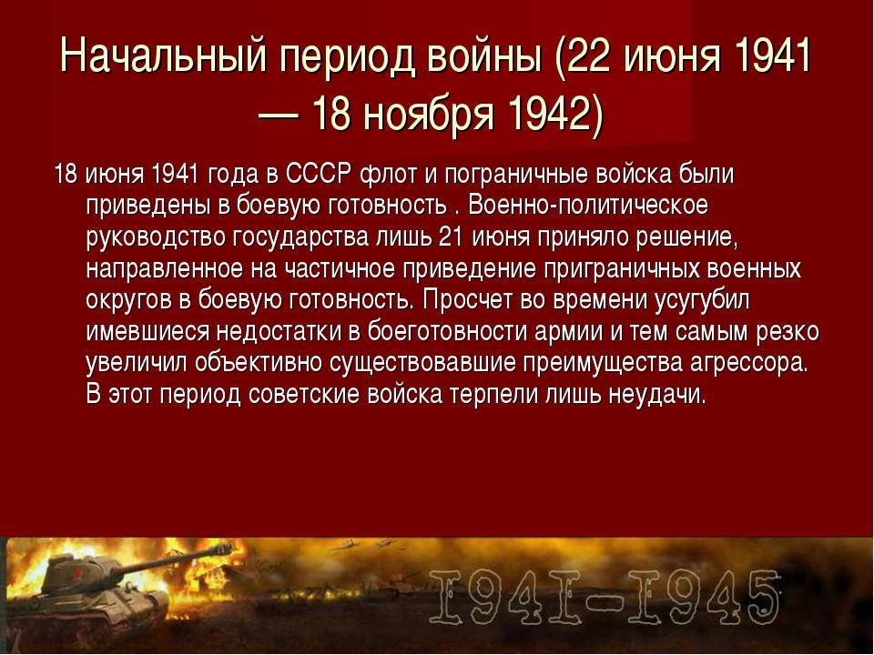 Начальный период войны (22 июня 1941 — 18 ноября 1942) 18 июня 1941 года в СС...
