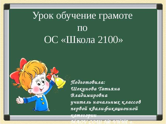Урок обучение грамоте по ОС «Школа 2100» Подготовила: Шекунова Татьяна Влади...