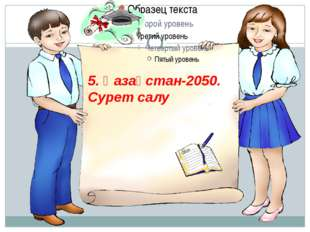 5. Қазақстан-2050. Сурет салу