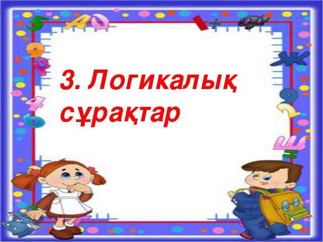 3. Логикалық сұрақтар