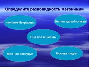 Определите разновидность метонимии Изучаем Некрасова Выпил целый стакан Она в