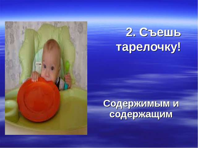 2. Съешь тарелочку! Содержимым и содержащим