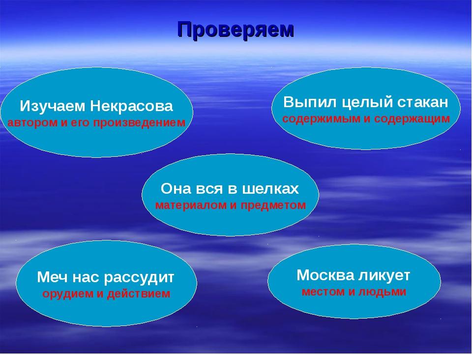 Проверяем Изучаем Некрасова автором и его произведением Выпил целый стакан со...