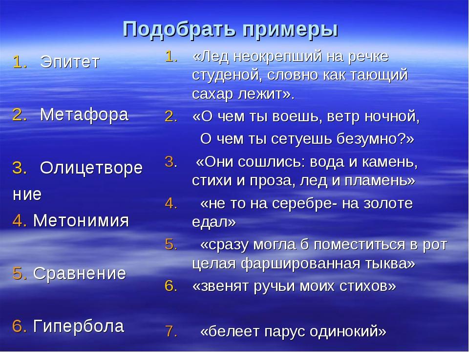 Подобрать примеры Эпитет Метафора Олицетворе ние 4. Метонимия 5. Сравнение 6....