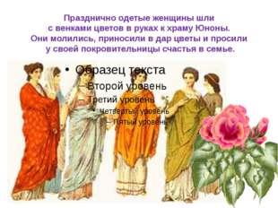 Празднично одетые женщины шли с венками цветов в руках к храму Юноны. Они мол