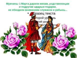 Мужчины 1 Марта дарили женам, родственницам и подругам щедрые подарки, не обх