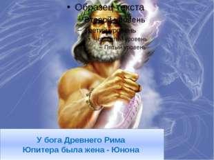 У бога Древнего Рима Юпитера была жена - Юнона