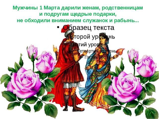 Мужчины 1 Марта дарили женам, родственницам и подругам щедрые подарки, не обх...