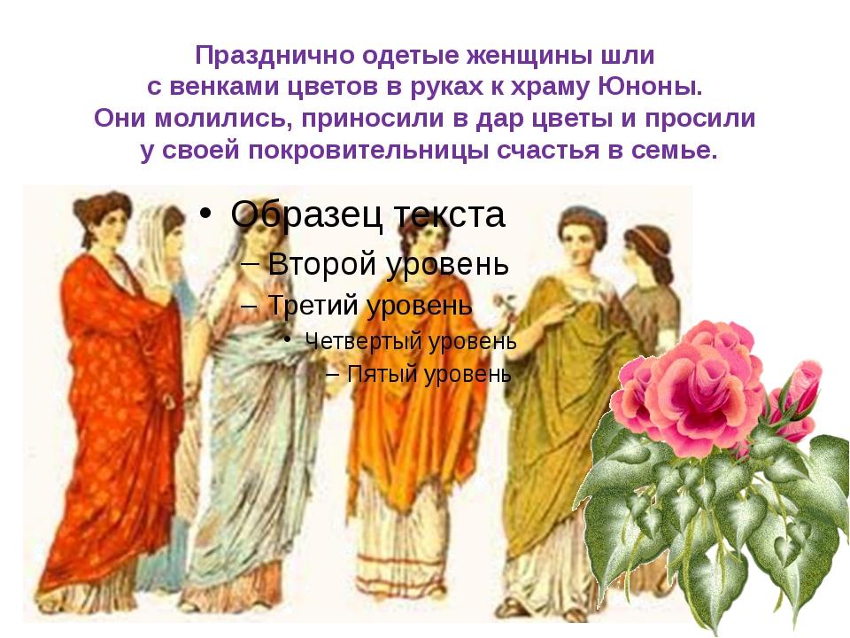 Празднично одетые женщины шли с венками цветов в руках к храму Юноны. Они мол...