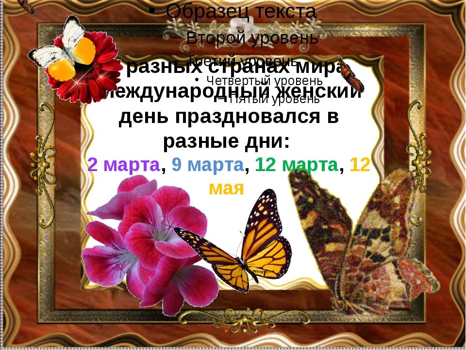 В разных странах мира Международный женский день праздновался в разные дни: 2...