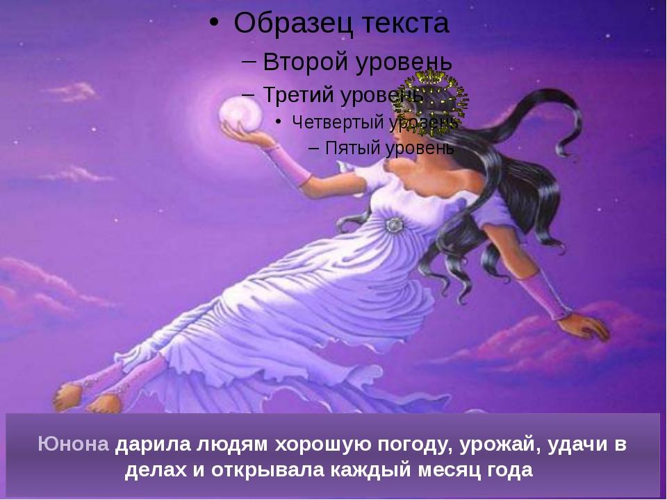 Юнона дарила людям хорошую погоду, урожай, удачи в делах и открывала каждый м...