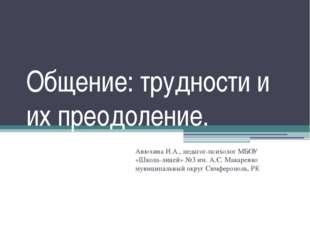 Общение: трудности и их преодоление. Анюхина И.А., педагог-психолог МБОУ «Шко