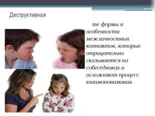 Деструктивная те формы и особенности межличностных контактов, которые отрицат