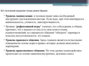 В.Н. Сагатовский определяет четыре уровня общения: Уровень манипуляции- в чел