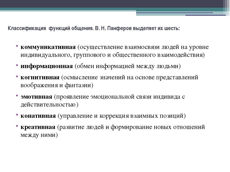 Классификация функций общения. В. Н. Панферов выделяет их шесть: коммуникатив...