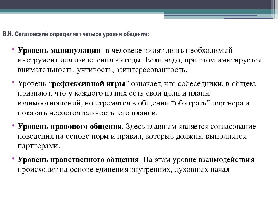 В.Н. Сагатовский определяет четыре уровня общения: Уровень манипуляции- в чел...