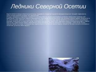 Ледники Северной Осетии Ледники являются важным элементом высокогорных ландша