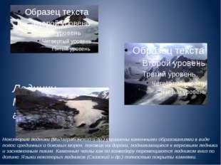 Ледники Мидаграбина Некоторые ледники (Мидаграбинский и др.) украшены каменн