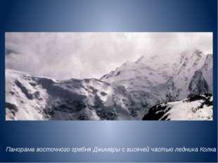 Панорама восточного гребня Джимары с висячей частью ледника Колка